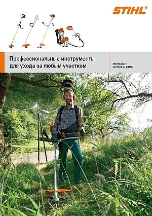 Инструкция По Эксплуатации Мотокосы Штиль Fs 38 - фото 7