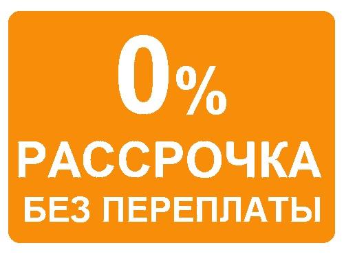 РАССРОЧКА 0% БЕЗ ПЕРЕПЛАТЫ