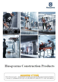 Каталог Husqvarna Construction Products 2013-2014